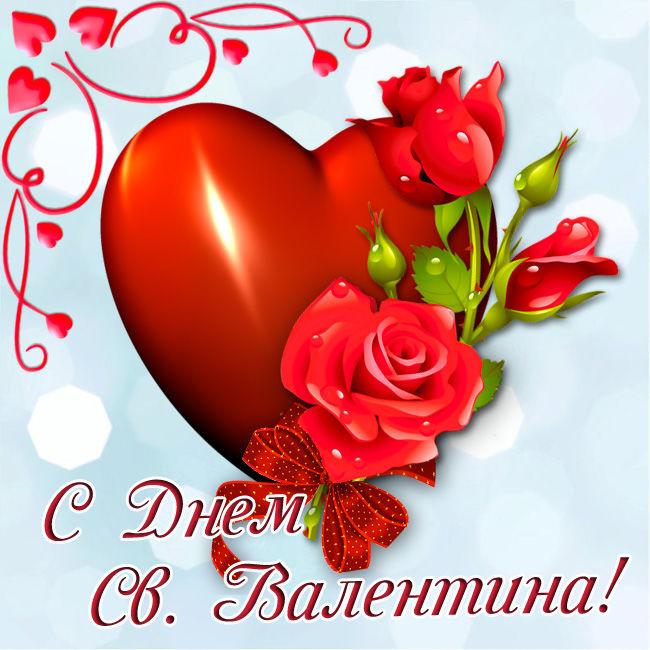 Открытки С днём Святого Валентина — 14 февраля!