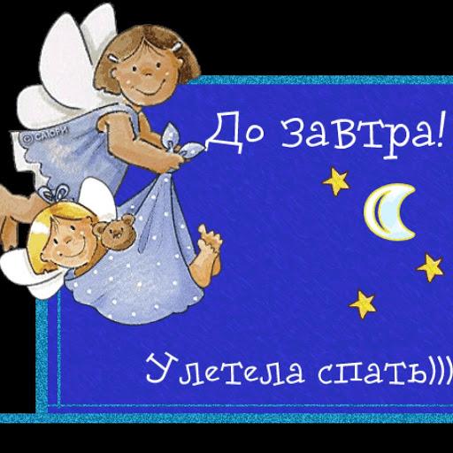 Спокойной ночи, подружка