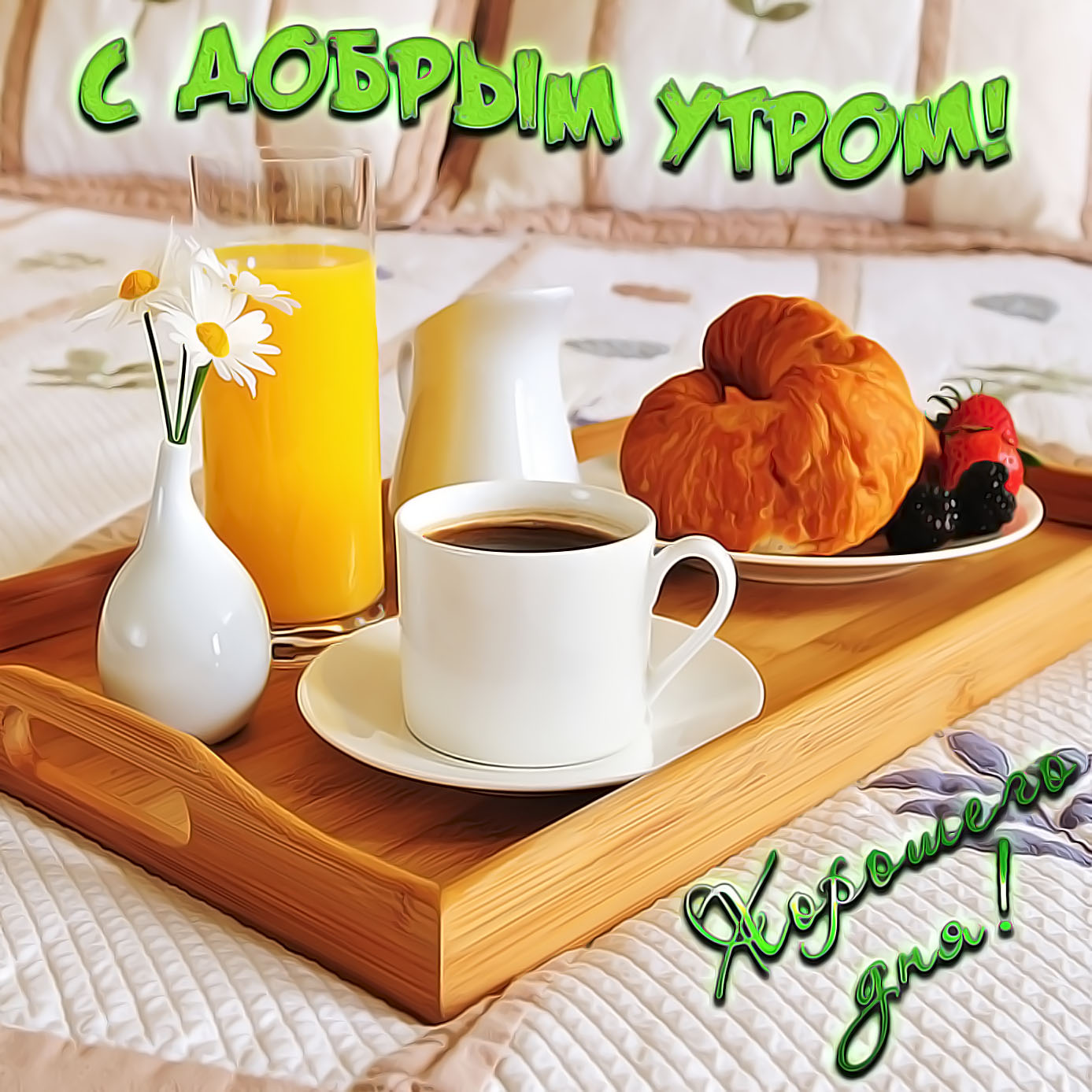 Доброе утро красивые картинки