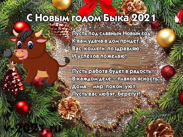 Открытки С Новым годом!