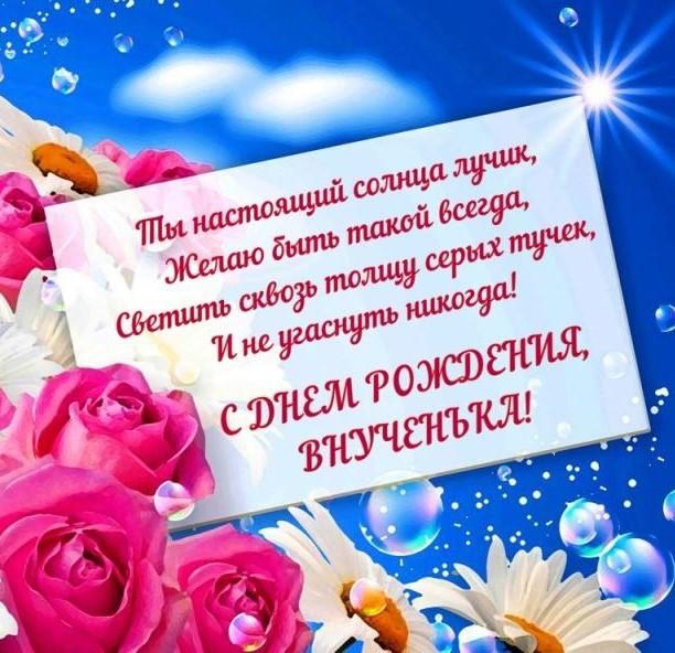 С Днём рождения для внучки