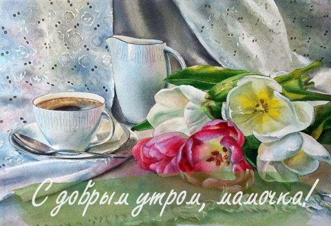 С добрым утром, мама