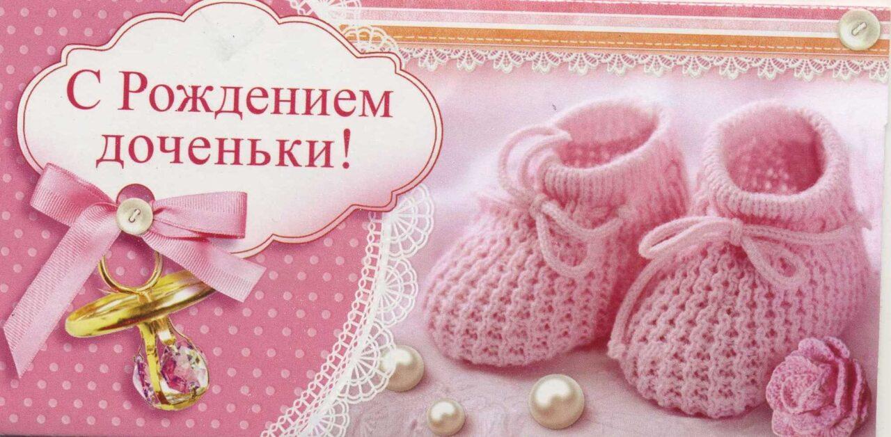 С днём рождения дочери для мамы