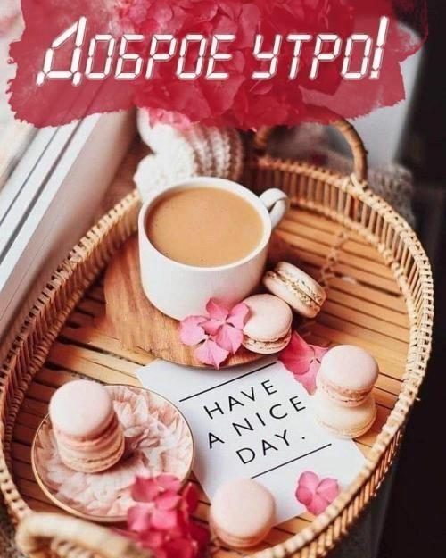 С добрым утром — кофе