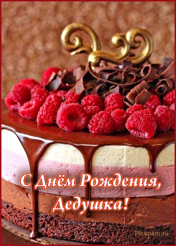 Картинки с днём рождения для ДЕДУШКИ