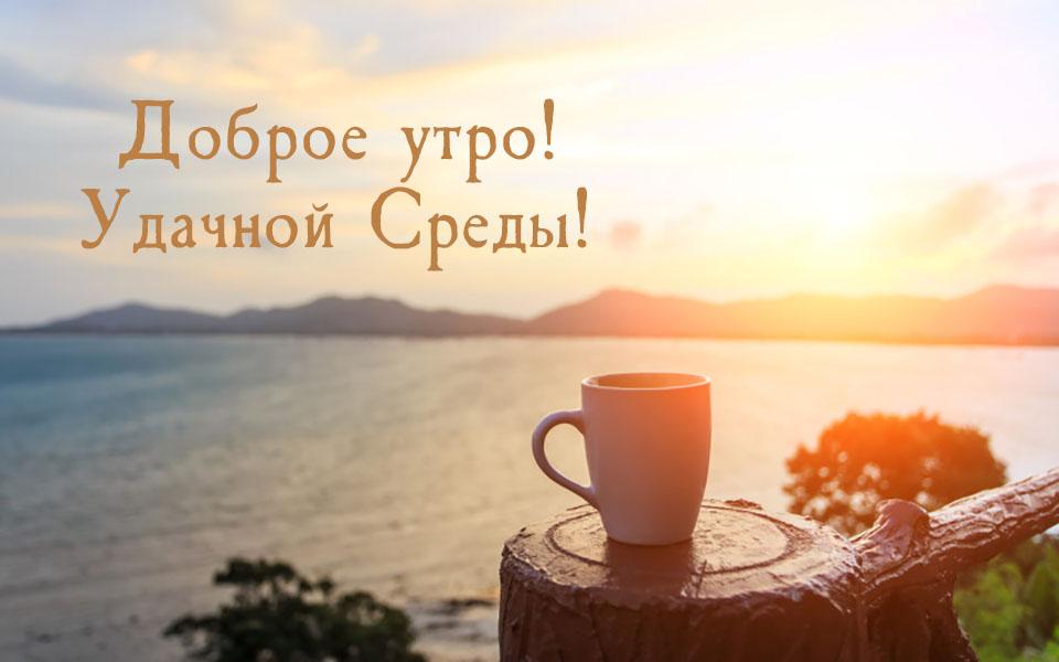 С добрым утром среды