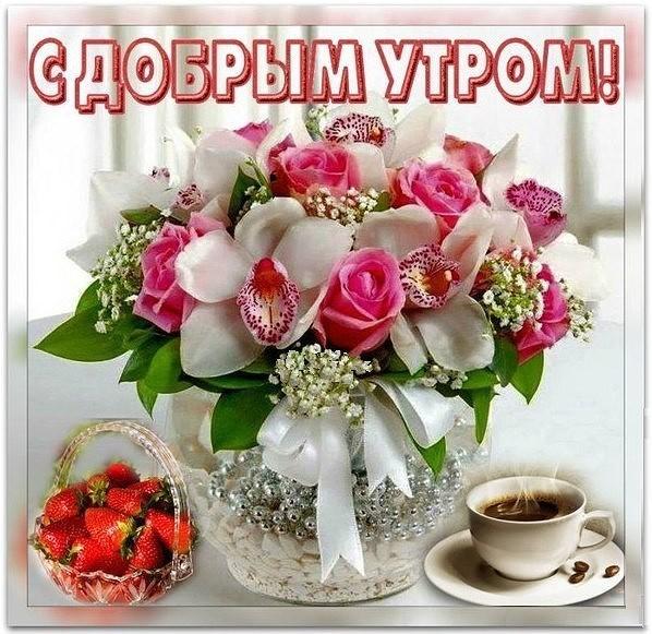 Доброе утро позитивные картинки