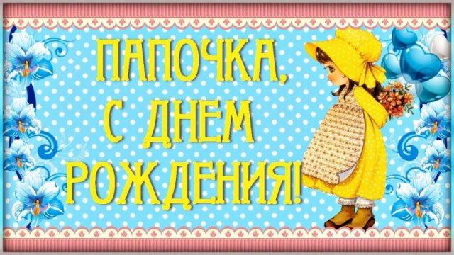Открытки ПАПЕ с днём рождения!
