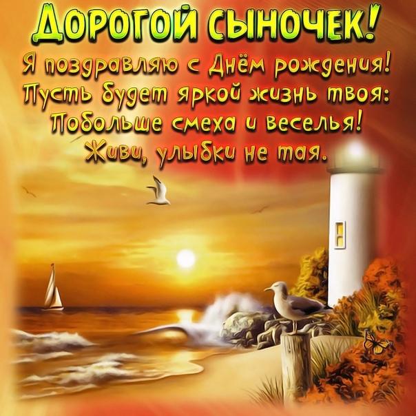 Картинки с днём рождения СЫНУ