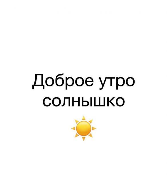 С добрым утром, солнышко