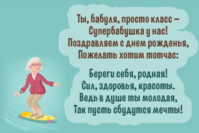 С Днём рождения для бабушки