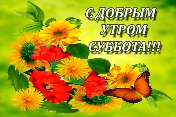 С добрым утром субботы