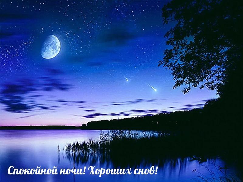 Спокойной ночи, любимый