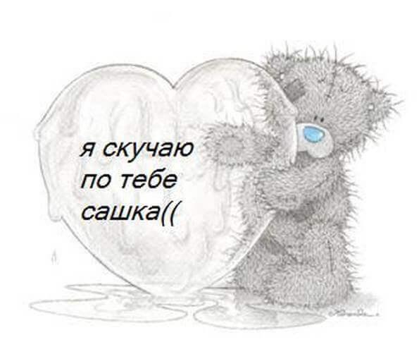 Люблю тебя и скучаю