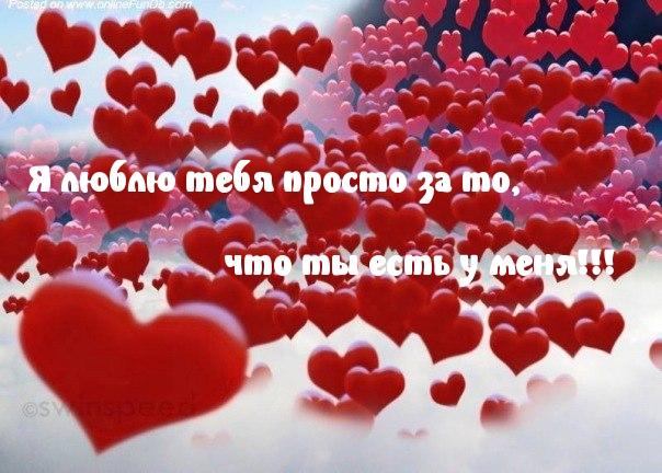 Люблю тебя картинки