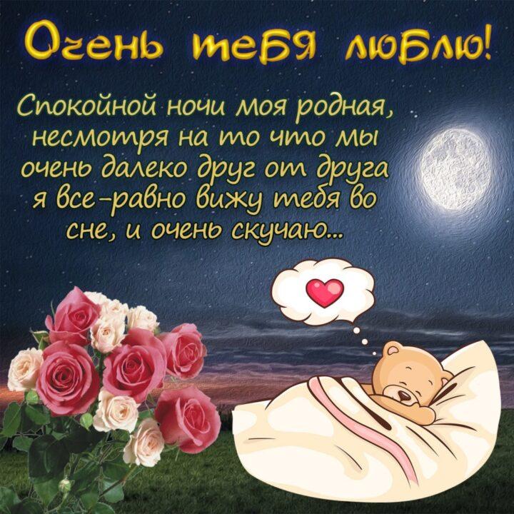 Открытки спокойной ночи для девушки и мужчины