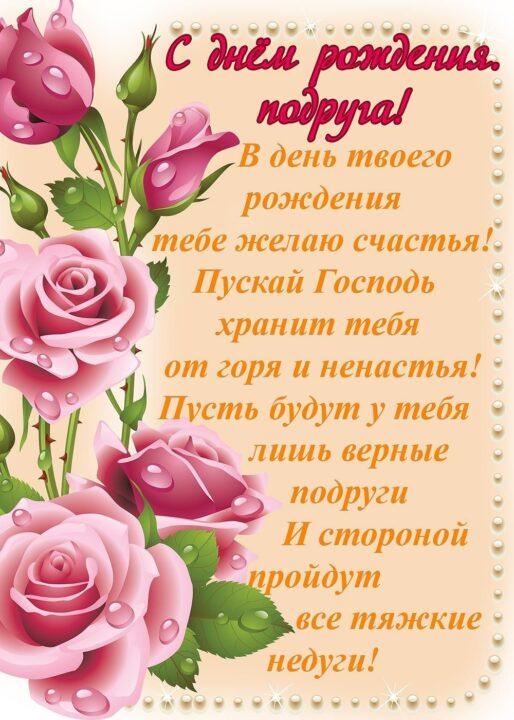 С Днём рождения для подружки
