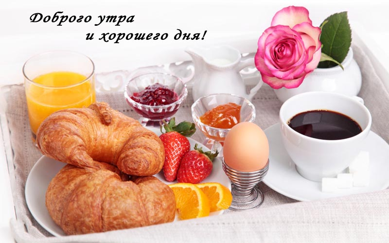С добрым утром мужчине