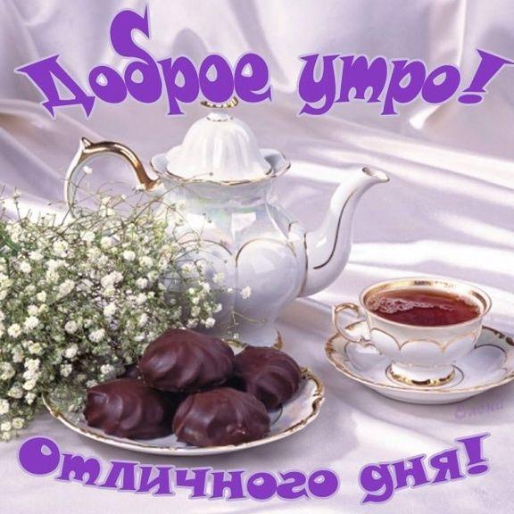 С добрым утром! Оригинальные картинки