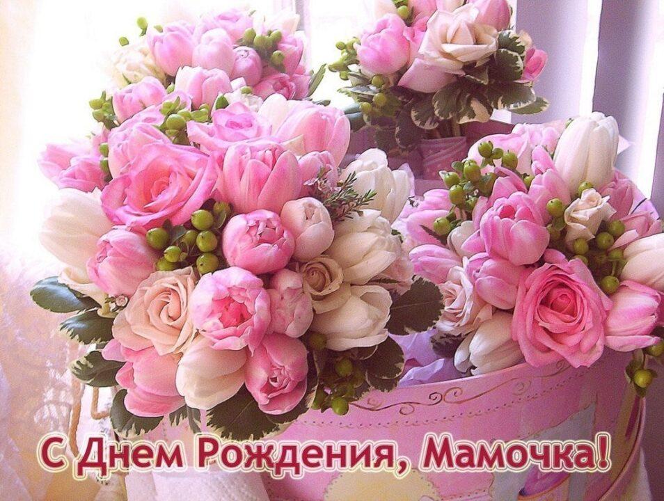 С днём рождения для мамы картинки
