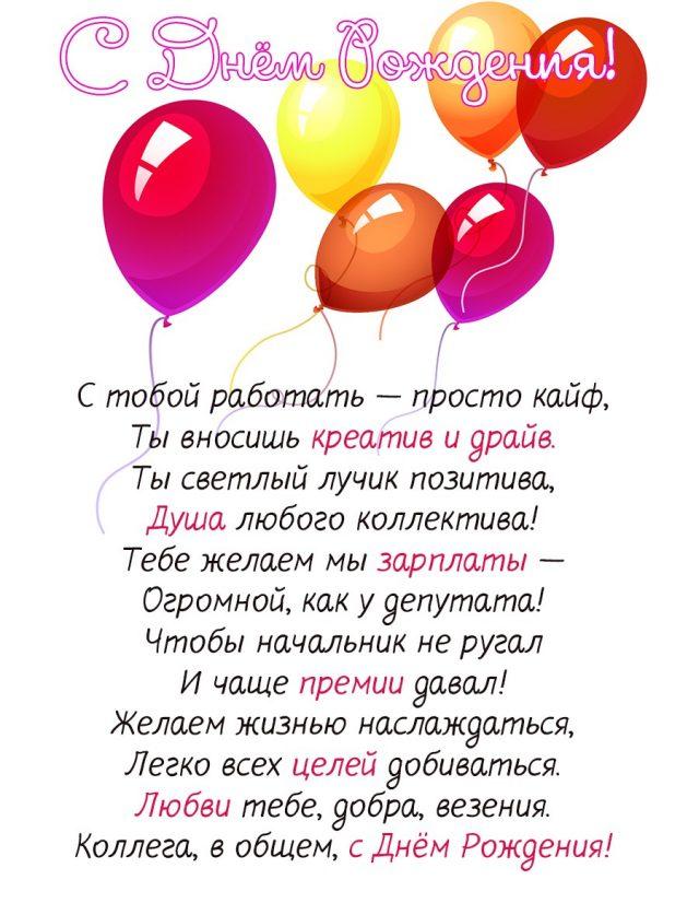 С Днём рождения для коллеги
