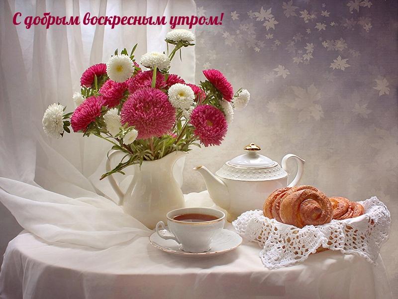 С добрым утром воскресенья