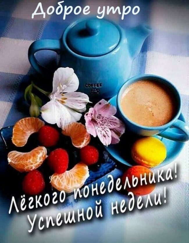 Доброе утро картинки новые