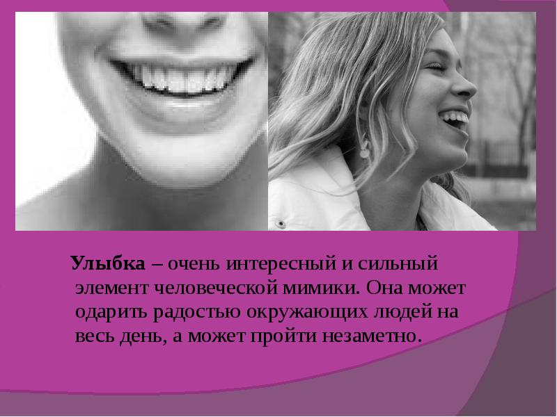 Улыбнись — картинки с цитатами