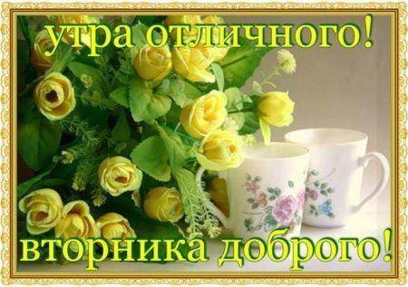 С добрым утром вторника