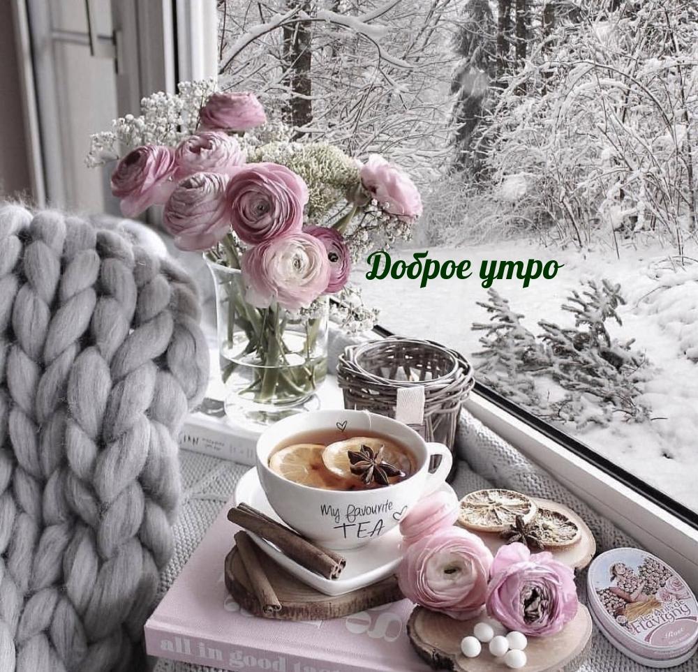 С добрым зимним утром картинки