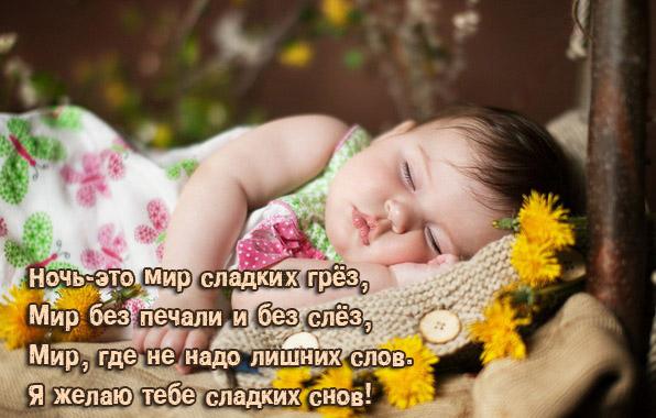 Спокойной ночи красивые картинки