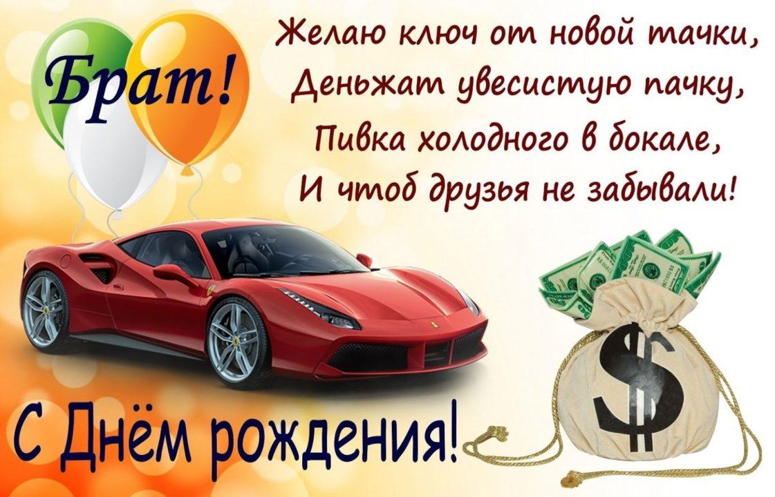 С днём рождения БРАТУ открытки