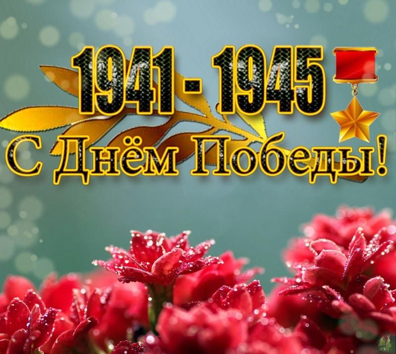 Открытки с Днём Победы, с 9 мая