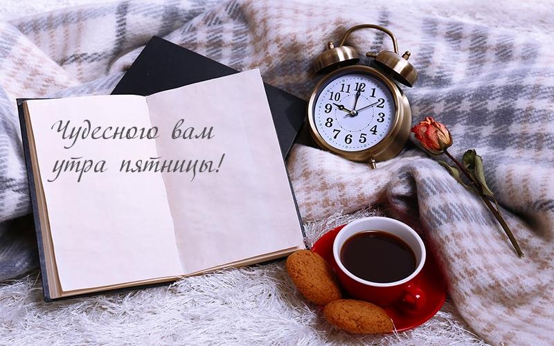 С добрым утром пятницы. Прикольные и красивые картинки