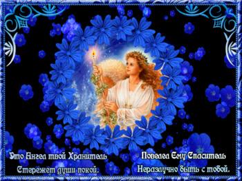 С днём Ангела, С именинами — открытки и поздравления