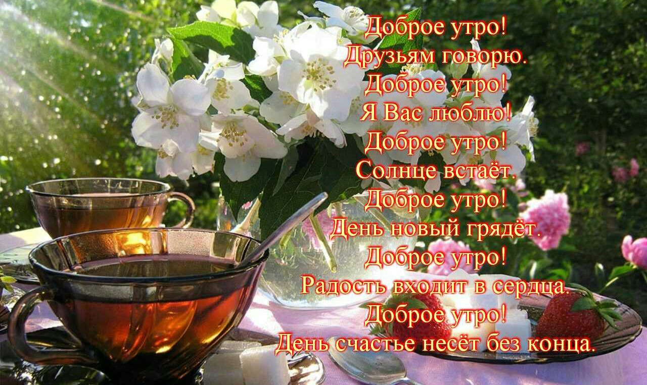 Пожелания с добрым утром