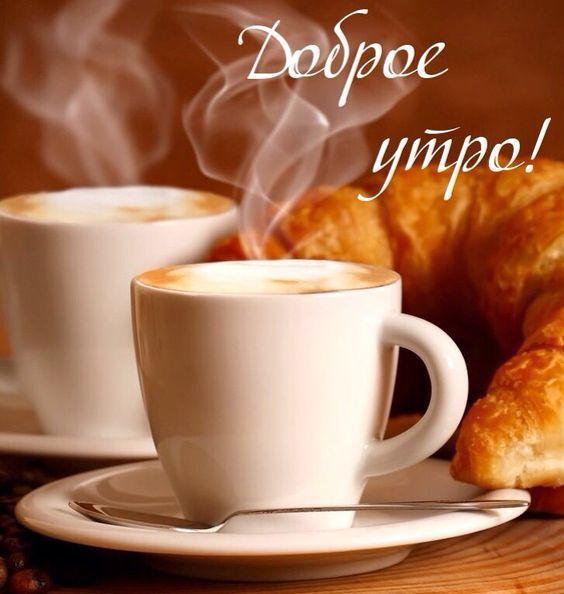 С добрым утром — нежные и романтичные