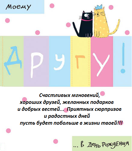 Открытки с днем рождения ДРУГУ