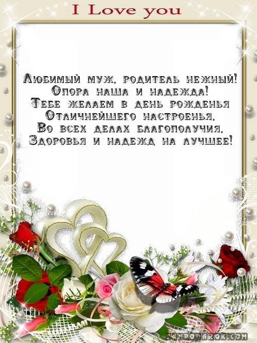 Картинки С днём рождения МУЖУ