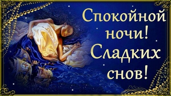 Спокойной ночи — прикольные