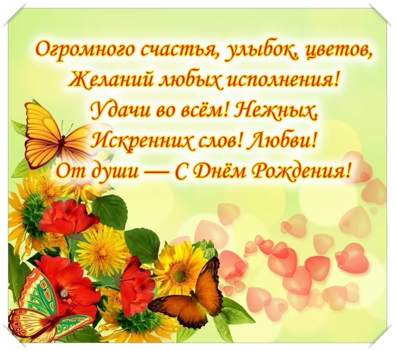 С Днём рождения для дочки