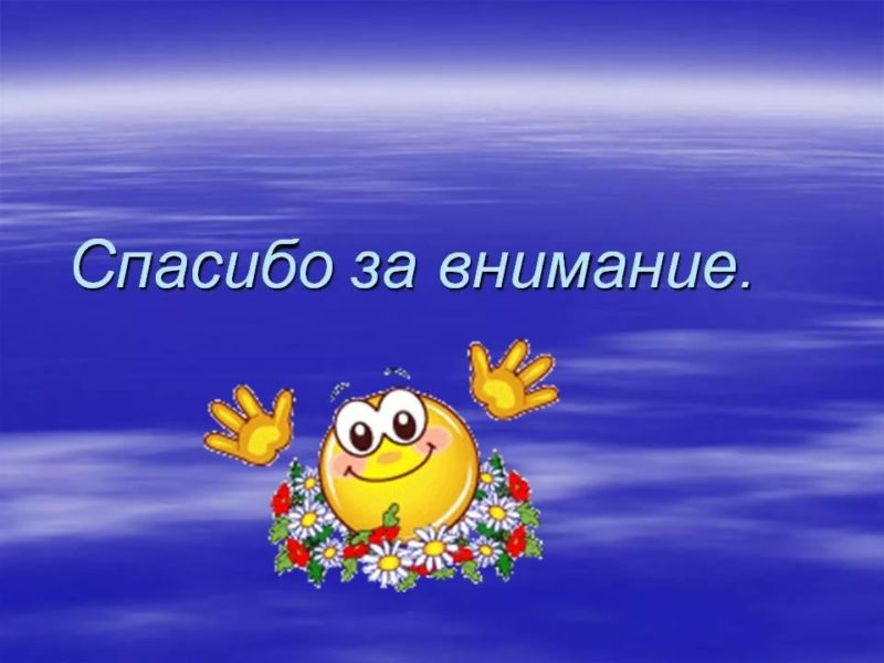 160 картинок «Спасибо за внимание!» для конца презентации