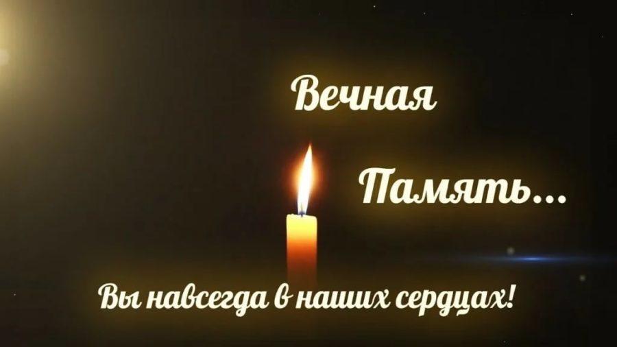 Светлая память! 215 картинок со свечами памяти и скорби